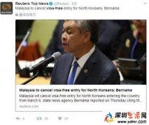 马来西亚取消朝鲜免签 马来西亚为何对朝鲜取消免签?