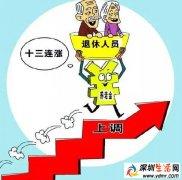 深圳退休人员养老金涨啦!调整后每月加发多少钱?