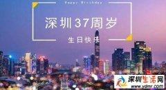8月26日深圳经济特区成立37周年!深圳生日快乐!