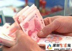 好消息!上海月最低工资标准从2190元增至2300元
