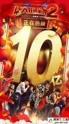 唐人街探案2票房破10亿 成为春节档日票房冠军
