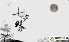 七夕的习俗有什么 七夕的传统习俗