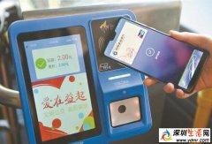 深圳市民可刷银联卡乘公交车啦!支持受理金融IC卡