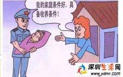 深圳收养孩子收养人要具备什么条件?办理流程