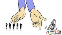 公司裁员赔偿标准是怎样的?哪些人员公司不能裁