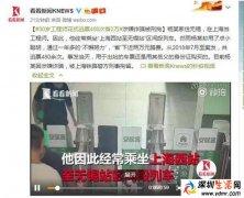 上海工程师逃票480次省下2万什么情况?被刑事拘留