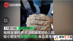 洋河南镇滨河幼儿园疑给孩子吃发臭的肉馅 52名学生出现呕吐、腹泻