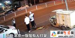 北京一男子锁喉抱摔民警怒吼:你知道我爸是谁吗?你是不是想死?