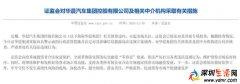 华晨集团正式破产重整原因 资产负债率超过110%