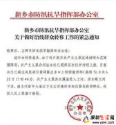 """河南新乡卫辉市抗洪:7座中型水库溢流 村庄成""""孤岛"""""""